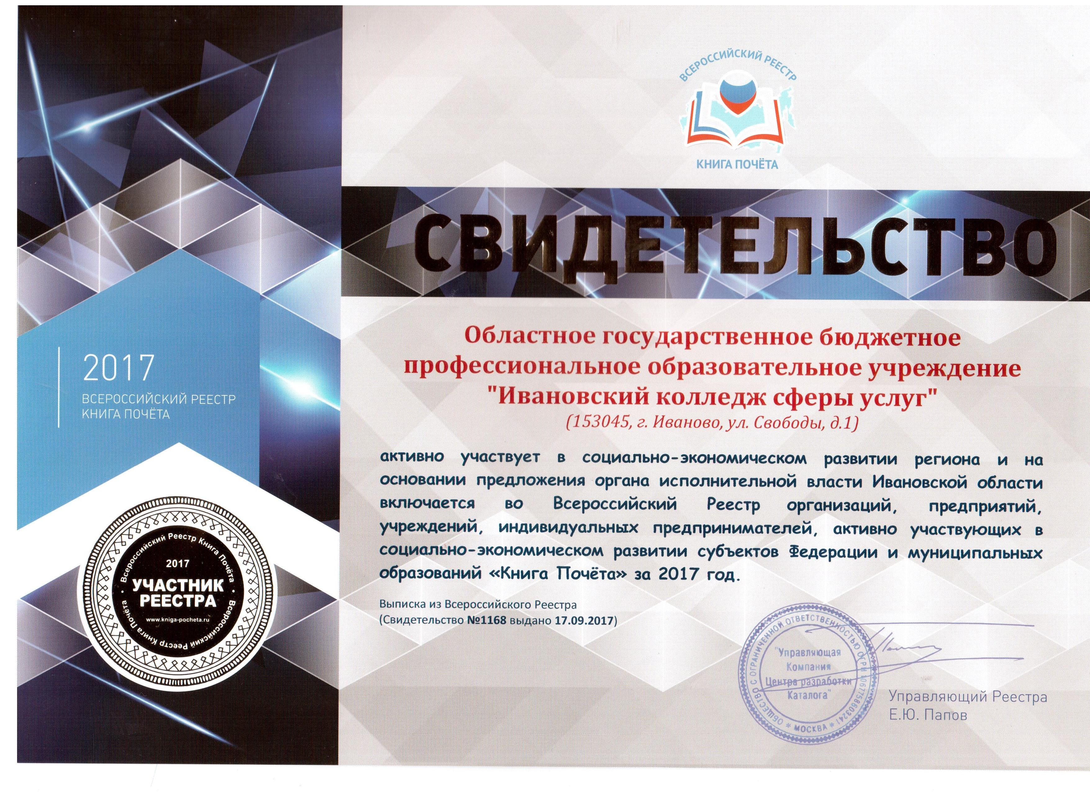 Официальные сайты образовательных организаций забайкальского края.