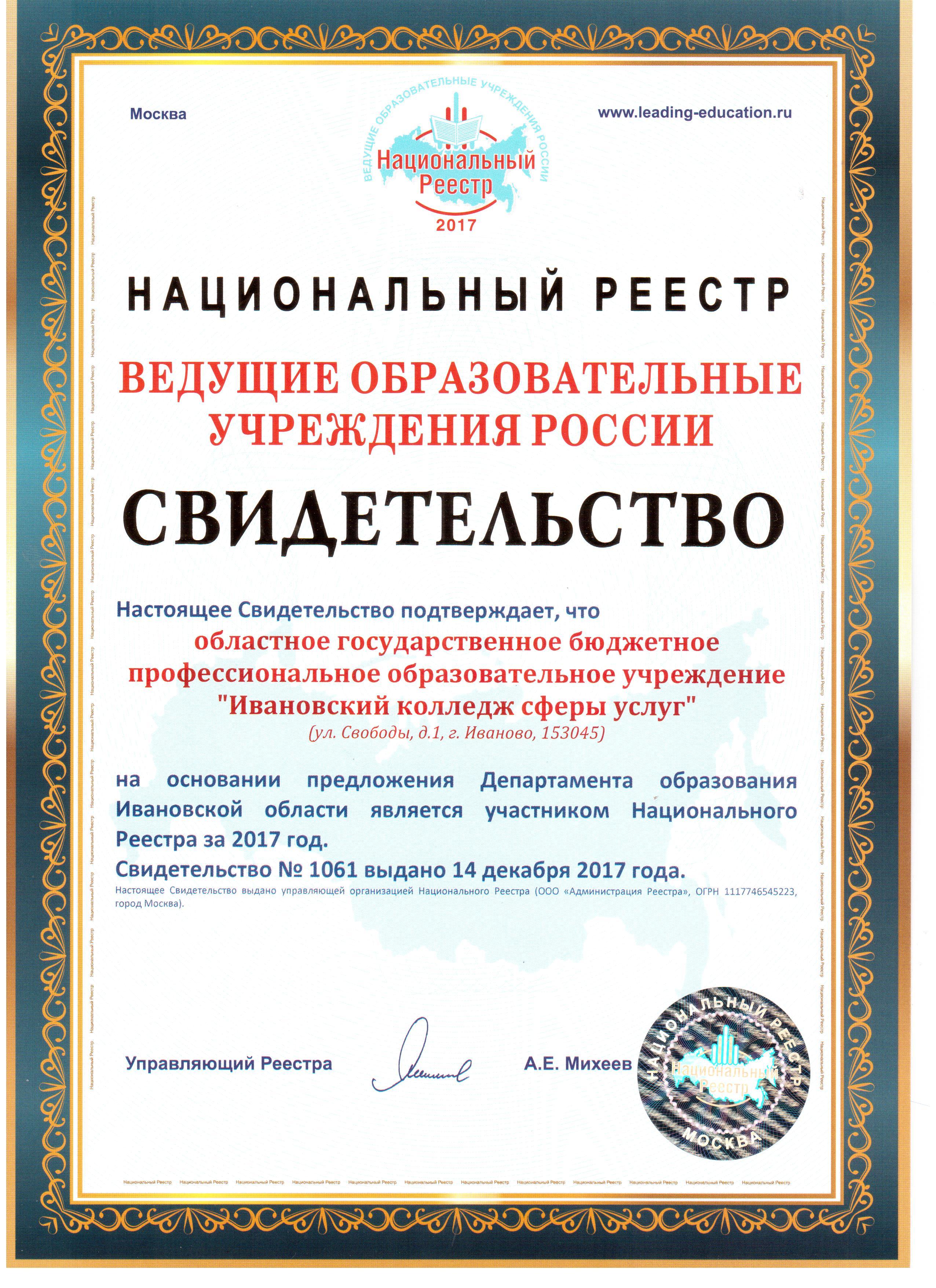Федеральное учебно-методическое объединение по укрупненной группе.