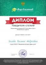 I Всероссийская олимпиада 2017-2018 учебного года по математике для студентов