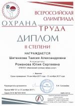 Всероссийская олимпиада по охране труда