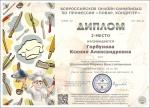 """Всероссийская онлайн олимпиада по профессии """"Повар, кондитер"""""""
