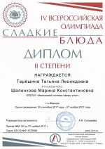 """Участие в IV Всероссийской олимпиаде """"Сладкие блюда"""""""