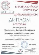 IV Всероссийская олимпиада Деньги. Центральный банк РФ