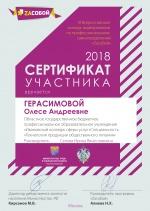 Участие в III Всероссийском конкурсе видеороликов по профессиональному самоопределению ZAсобой