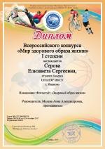 """Участие во Всероссийском конкурсе """"Мир здорового образа жизни"""""""